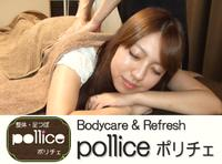 Bodycare&Refreshポリチェ PickUp画像