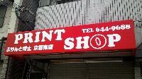 ぷりんと博士 京都南店 画像
