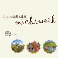 手作り家具と雑貨のお店michiworkのメイン画像