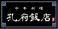 孔府飯店のメイン画像