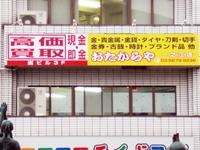 おたからや一之江店のメイン画像