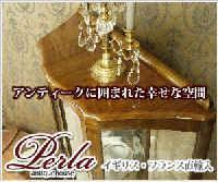 英・仏直輸入 アンティークハウスペルラ のメイン画像