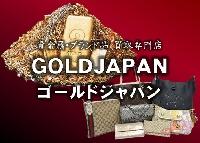 ゴールドジャパン GOLDJAPAN PickUp画像