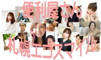 便利屋札幌エコスマイルのメイン画像