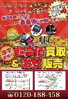 BRAND LINE 各務原店 PickUp画像