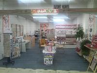 はんこ広場イオン鴻池店のメイン画像