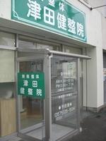 津田健整院のメイン画像