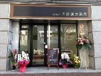小石川三好漢方薬局 画像