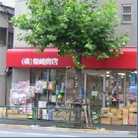 駄菓子おもちゃの柴崎商店 画像