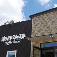 自家焙煎コーヒー豆専門店 南部珈琲 画像