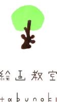 絵画教室 tabunokiのメイン画像