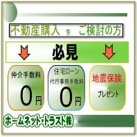ホームネット・トラスト株式会社 PickUp画像