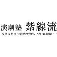 演劇塾 紫線流のメイン画像