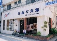 遠藤写真館のメイン画像