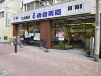 株式会社 東音楽器/桜台センター PickUp画像