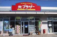 sewing stage 光ブラザー 画像
