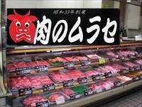 肉のムラセ PickUp画像