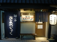 麺屋あまのじゃく大和郡山店 PickUp画像