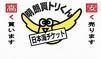 日本海チケット 横手店 PickUp画像