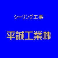平誠工業株式会社 画像