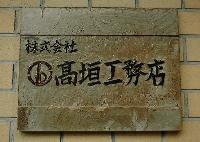 株式会社高垣工務店のメイン画像