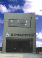 株式会社 アトラスコンサルタント PickUp画像
