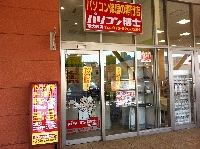 パソコン博士東大阪店 画像