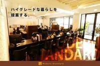株式会社モダンスタンダード青山店 PickUp画像
