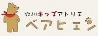 穴川キッズアトリエ・ベアヒェンのメイン画像