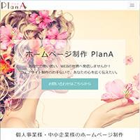 ホームページ制作 PlanAのメイン画像