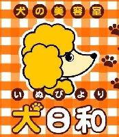 犬の美容室 犬日和 PickUp画像