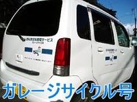 自転車出張修理サービス ガレージサイクル PickUp画像