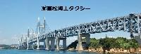 (有)高松海上タクシーのメイン画像