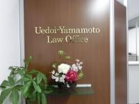 上土井・山本法律事務所 画像