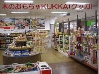 木のおもちゃKUKKAのメイン画像