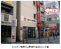 アイアールパソコン教室・藤沢教室のメイン画像