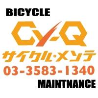 Cy-Qサイクル・メンテ 画像