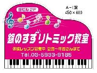 銀のすず音楽教室 PickUp画像