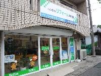 リファイン名古屋天白 PickUp画像