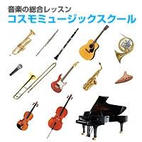 コスモミュージックスクール 東大阪教室 画像