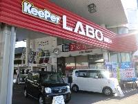 KeePer LABO 岡崎上和田店 画像