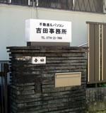 吉田事務所 PickUp画像