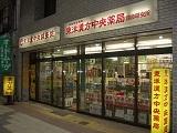東洋漢方中央薬局 PickUp画像
