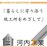 河内工業のメイン画像