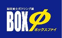 飯田覚士ボクシング塾ボックスファイのメイン画像