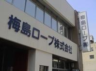 梅島ロープ株式会社のメイン画像