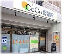 CoCo整骨院のメイン画像