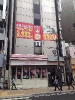 ほぐし手一休 大宮東口店のメイン画像