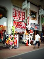 はんこ屋さん21大山店 PickUp画像
