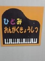 白金高輪ひとみ音楽教室 PickUp画像